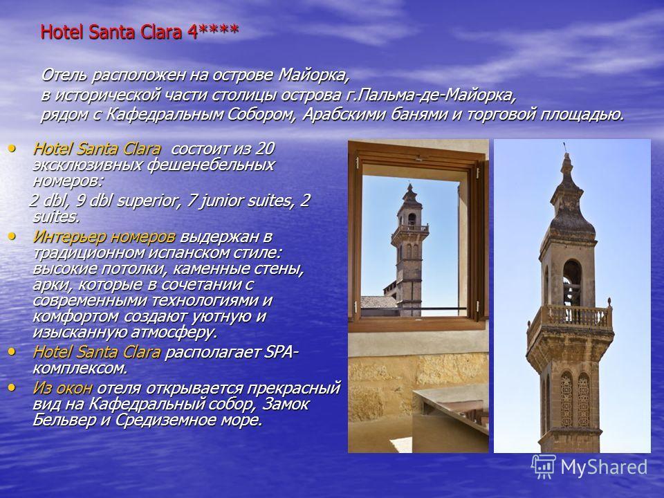 Hotel Santa Clara 4**** Отель расположен на острове Майорка, в исторической части столицы острова г.Пальма-де-Майорка, рядом с Кафедральным Собором, Арабскими банями и торговой площадью. Hotel Santa Clara состоит из 20 эксклюзивных фешенебельных номе