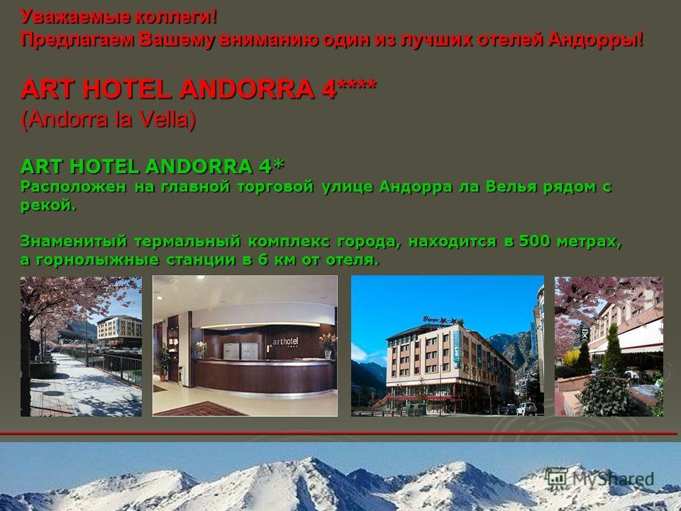 Уважаемые коллеги! Предлагаем Вашему вниманию один из лучших отелей Андорры! ART HOTEL ANDORRA 4**** (Andorra la Vella) ART HOTEL ANDORRA 4* Расположен на главной торговой улице Андорра ла Велья рядом с рекой. Знаменитый термальный комплекс города, н