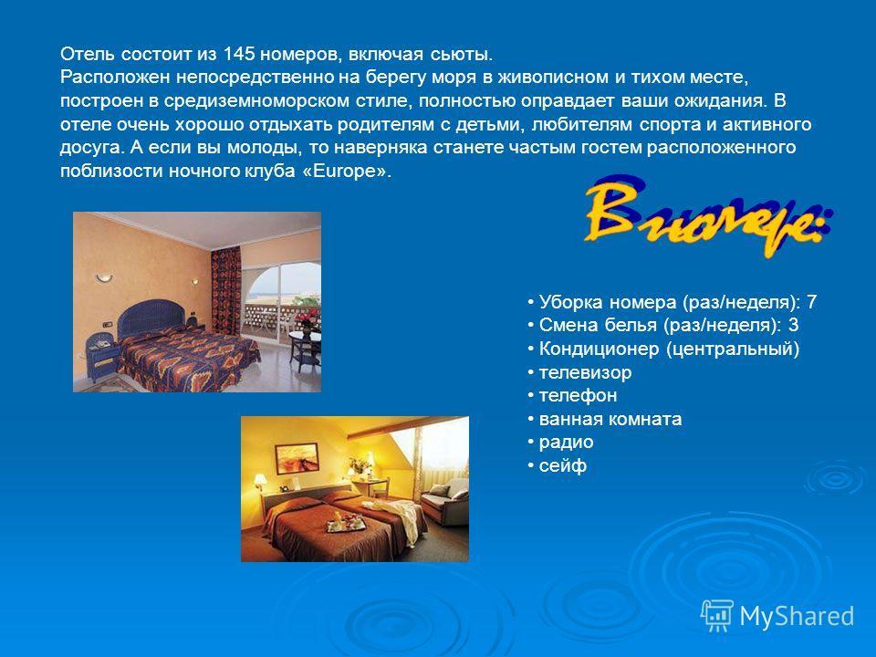 Отель состоит из 145 номеров, включая сьюты. Расположен непосредственно на берегу моря в живописном и тихом месте, построен в средиземноморском стиле, полностью оправдает ваши ожидания. В отеле очень хорошо отдыхать родителям с детьми, любителям спор