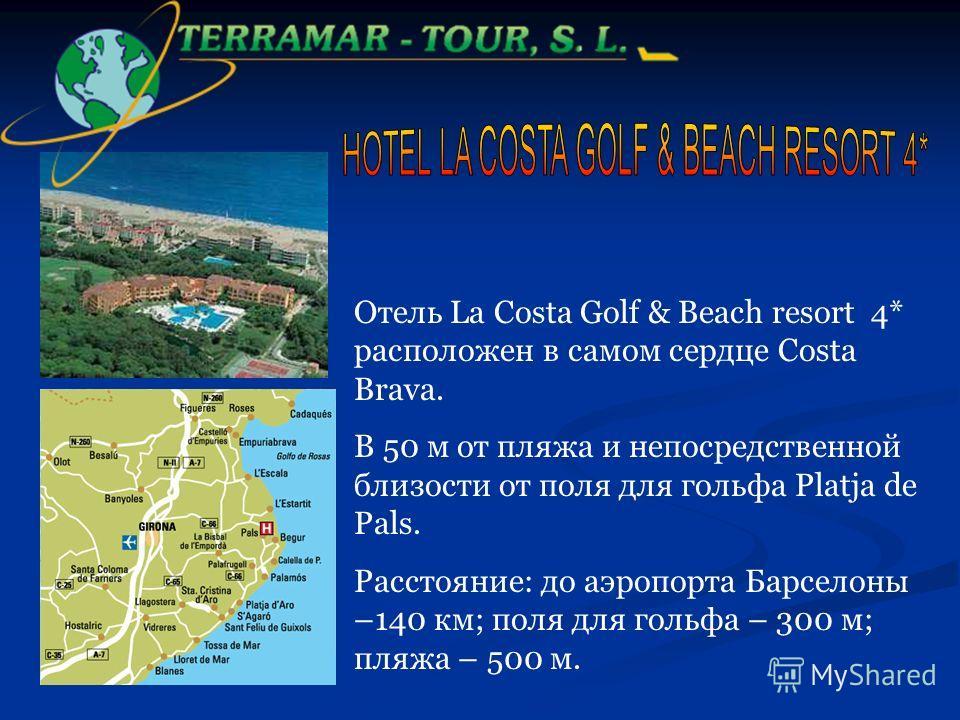 Отель La Costa Golf & Beach resort 4* расположен в самом сердце Costa Brava. В 50 м от пляжа и непосредственной близости от поля для гольфа Platja de Pals. Расстояние: до аэропорта Барселоны –140 км; поля для гольфа – 300 м; пляжа – 500 м.