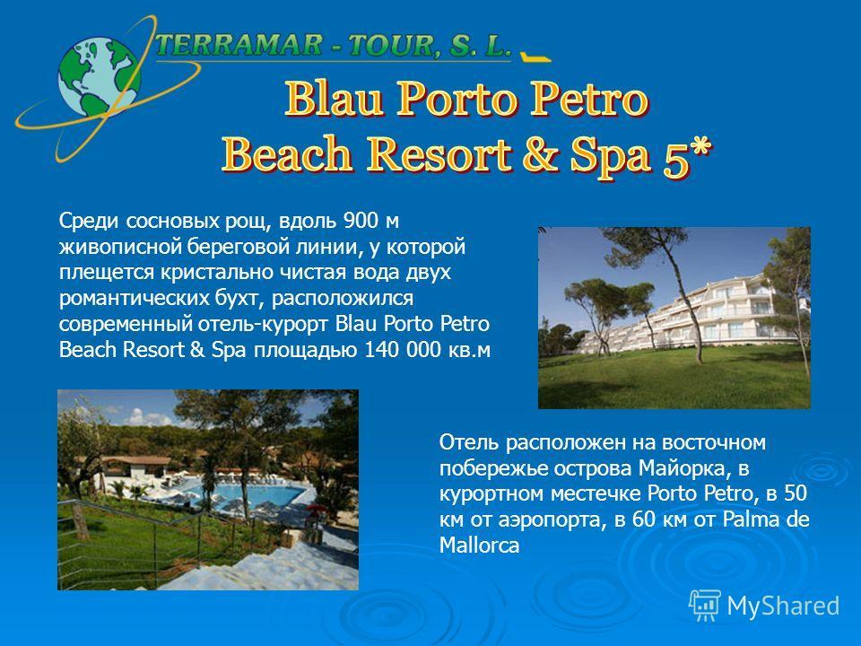 Среди сосновых рощ, вдоль 900 м живописной береговой линии, у которой плещется кристально чистая вода двух романтических бухт, расположился современный отель-курорт Blau Porto Petro Beach Resort & Spa площадью 140 000 кв.м Отель расположен на восточн