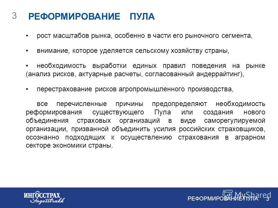 2 2 ОБЪЕДИНЕНИЕ СТРАХОВЩИКОВ Одним из объединений страховщиков является Российский сельскохозяйственный страховой пул, созданный в начале 2004 г. и объединяющий 29 российских страховщиков. Деятельность пула при создании была ограничена первым сегмент