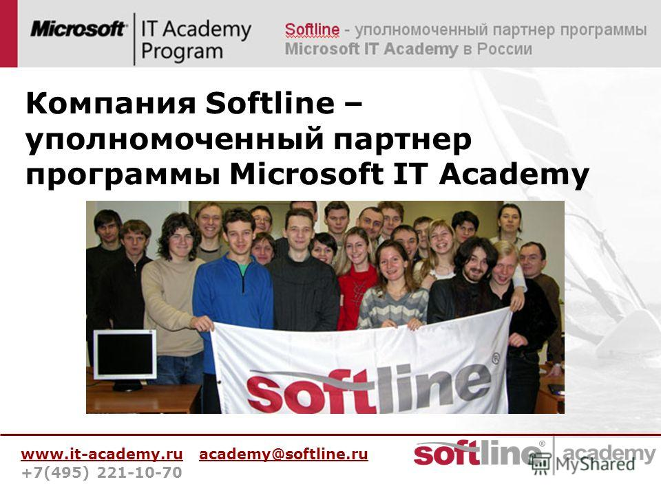 www.it-academy.ru academy@softline.ru +7(495) 221-10-70 Компания Softline – уполномоченный партнер программы Microsoft IT Academy