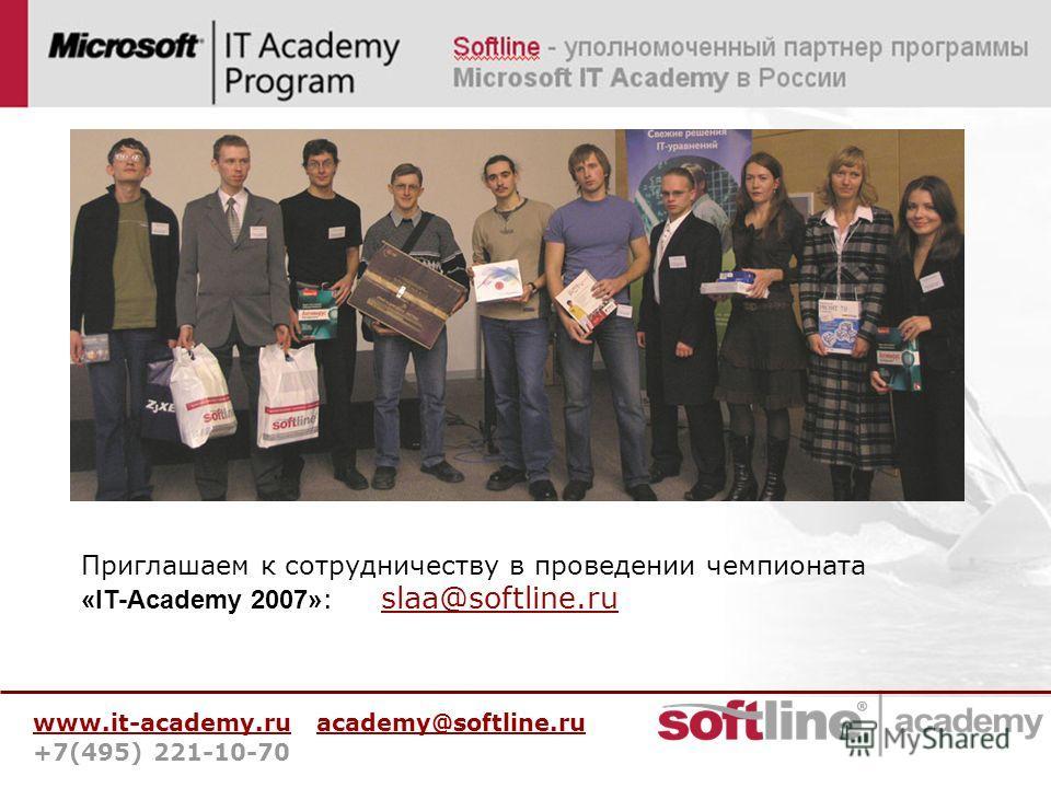 www.it-academy.ru academy@softline.ru +7(495) 221-10-70 Приглашаем к сотрудничеству в проведении чемпионата «IT-Academy 2007» : slaa@softline.ru