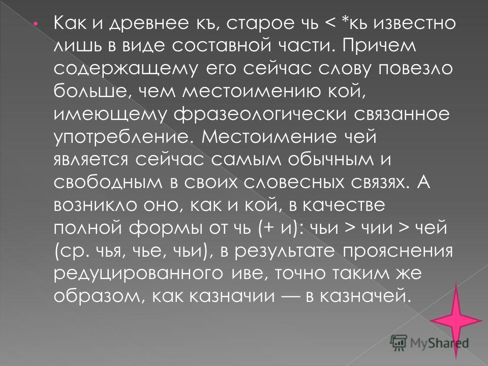 Как и древнее къ, старое чь чии > чей (ср. чья, чье, чьи), в результате прояснения редуцированного иве, точно таким же образом, как казначии в казначей.