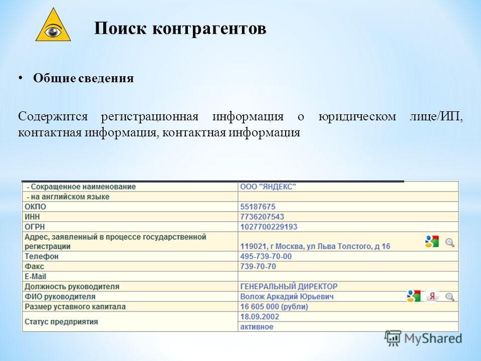 Общие сведения Содержится регистрационная информация о юридическом лице/ИП, контактная информация, контактная информация