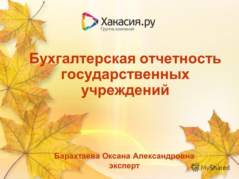 Бухгалтерская отчетность государственных учреждений Барахтаева Оксана Александровна эксперт