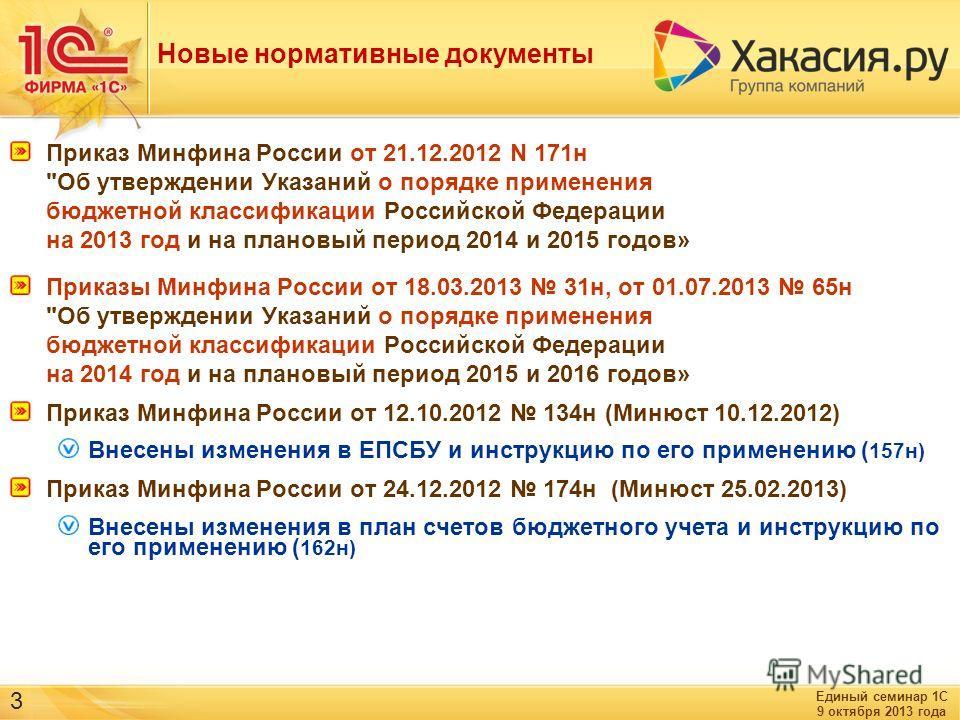 Единый семинар 1С 9 октября 2013 года 3 Новые нормативные документы Приказ Минфина России от 21.12.2012 N 171н