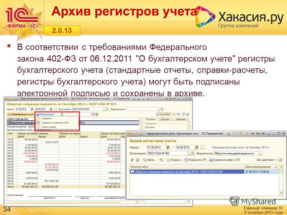 Единый семинар 1С 9 октября 2013 года 34 Архив регистров учета 2.0.13 В соответствии с требованиями Федерального закона 402-ФЗ от 06.12.2011
