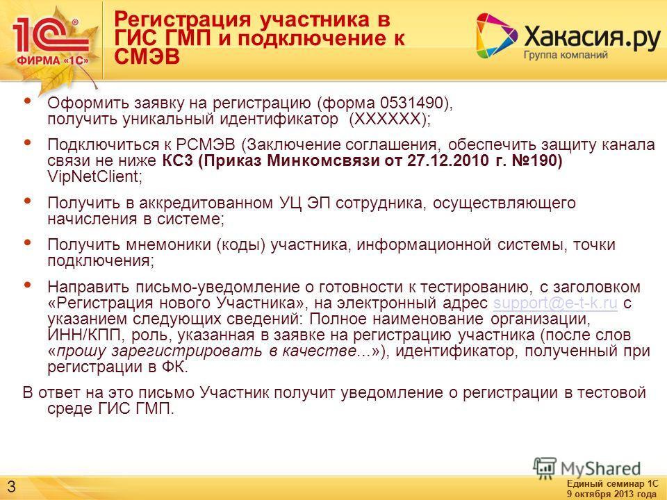 Единый семинар 1С 9 октября 2013 года Единый семинар 1С 9 октября 2013 года 3 Регистрация участника в ГИС ГМП и подключение к СМЭВ Оформить заявку на регистрацию (форма 0531490), получить уникальный идентификатор (XXXXXX); Подключиться к РСМЭВ (Заклю