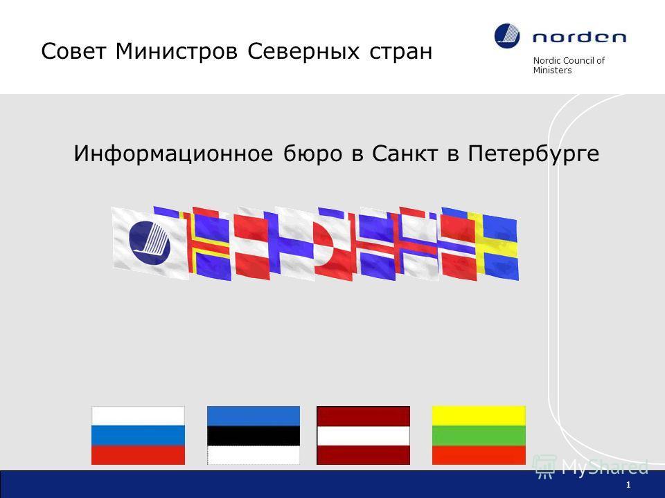 Nordic Council of Ministers 1 Совет Министров Северных стран Информационное бюро в Санкт в Петербурге