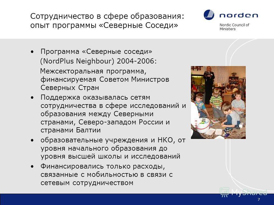 Nordic Council of Ministers 7 Сотрудничество в сфере образования: опыт программы «Северные Соседи» Программа «Северные соседи» (NordPlus Neighbour) 2004-2006: Межсекторальная программа, финансируемая Советом Министров Северных Стран Поддержка оказыва