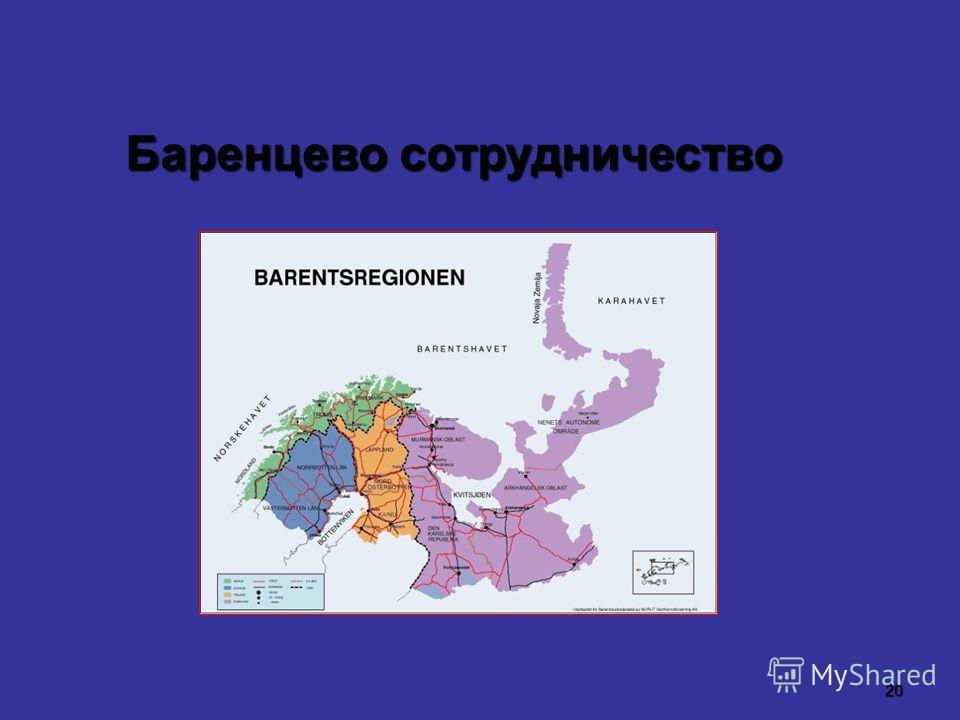 20 Баренцево сотрудничество