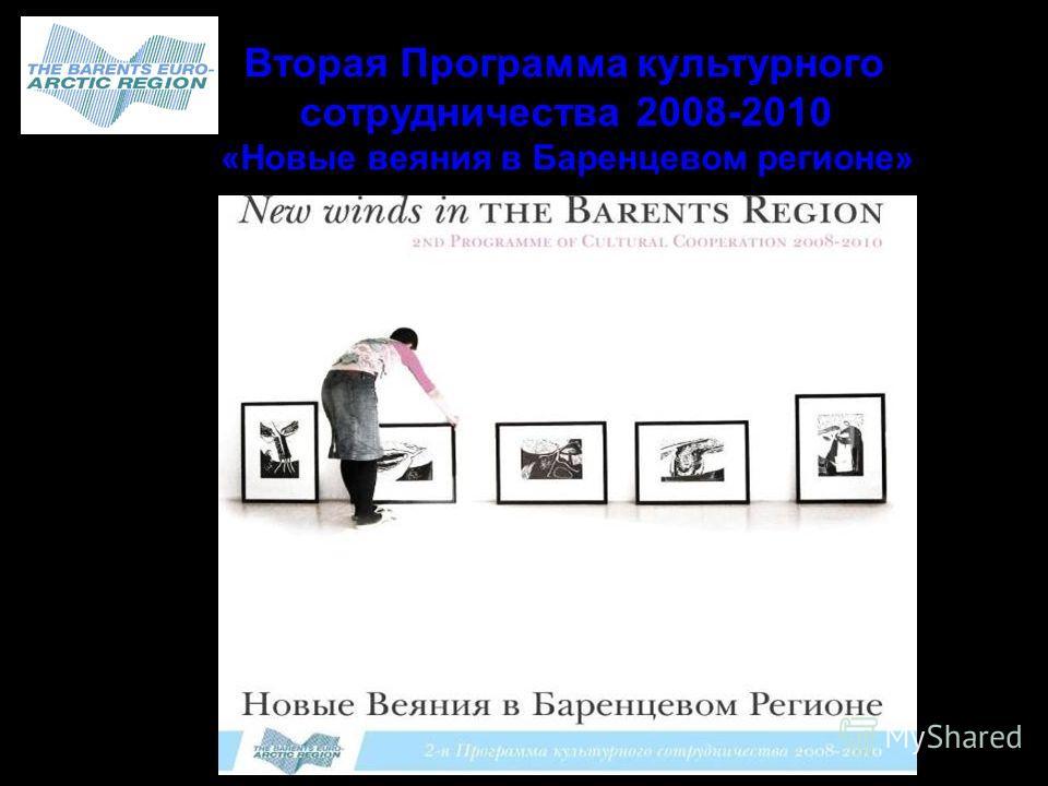Вторая Программа культурного сотрудничества 2008-2010 «Новые веяния в Баренцевом регионе»