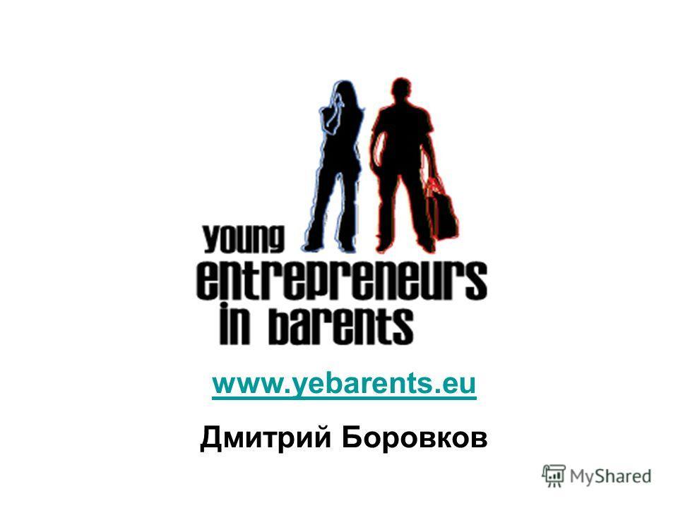www.yebarents.eu Дмитрий Боровков