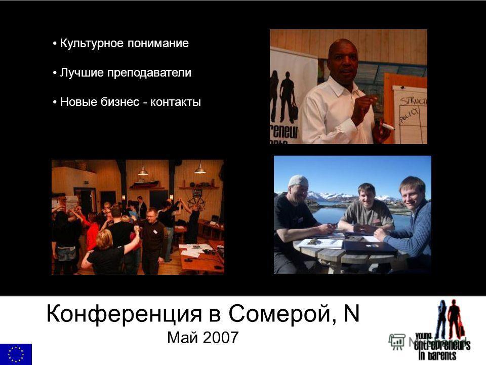 Конференция в Сомерой, N Май 2007 Культурное понимание Лучшие преподаватели Новые бизнес - контакты