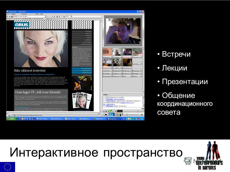 Интерактивное пространство Встречи Лекции Презентации Общение координационного совета
