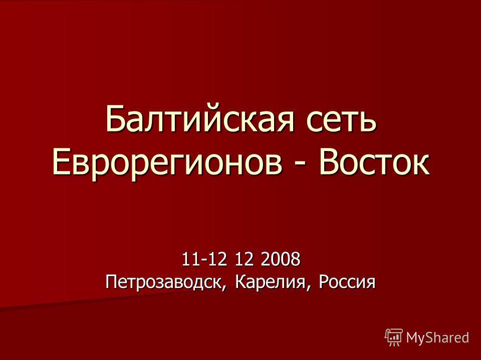 Балтийская сеть Еврорегионов - Восток 11-12 12 2008 Петрозаводск, Карелия, Россия