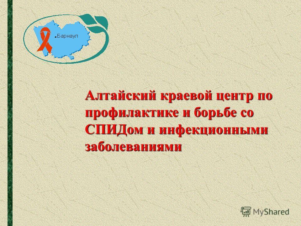 Алтайский краевой центр по профилактике и борьбе со СПИДом и инфекционными заболеваниями