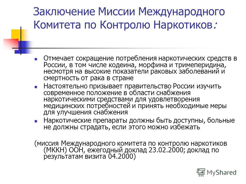 Заключение Миссии Международного Комитета по Контролю Наркотиков: Отмечает сокращение потребления наркотических средств в России, в том числе кодеина, морфина и тримеперидина, несмотря на высокие показатели раковых заболеваний и смертность от рака в