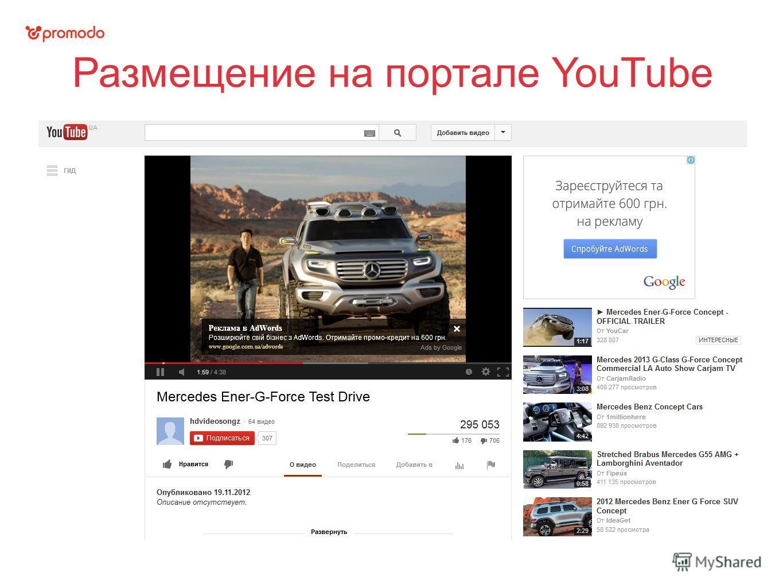 Размещение на портале YouTube