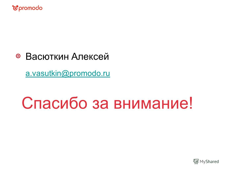 Васюткин Алексей a.vasutkin@promodo.ru Спасибо за внимание!