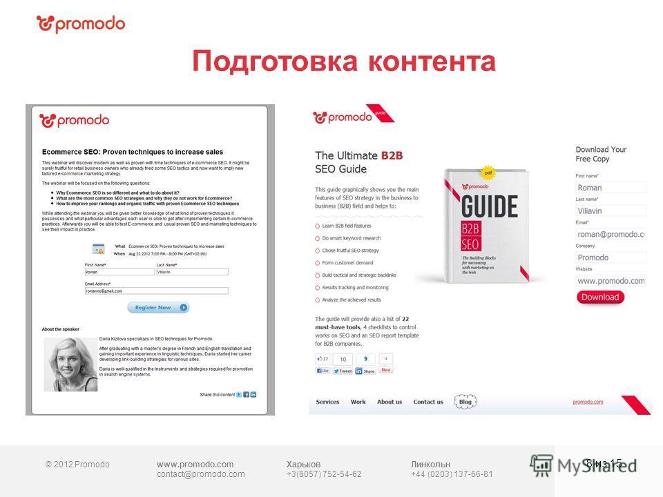 © 2012 Promodowww.promodo.com contact@promodo.com Харьков +3(8057) 752-54-62 Линкольн +44 (0203) 137-66-81 Подготовка контента 8 из 15