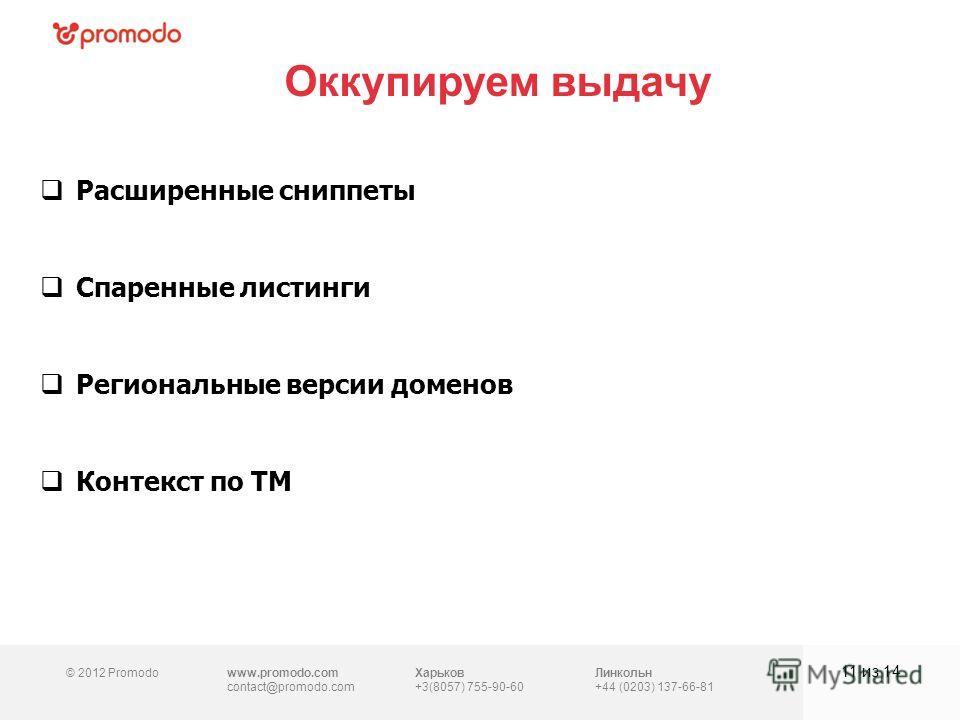 © 2012 Promodowww.promodo.com contact@promodo.com Харьков +3(8057) 755-90-60 Линкольн +44 (0203) 137-66-81 Оккупируем выдачу 11 из 14 Расширенные сниппеты Спаренные листинги Региональные версии доменов Контекст по TM