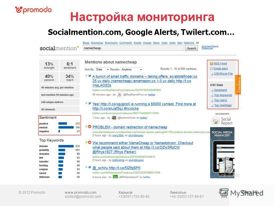 © 2012 Promodowww.promodo.com contact@promodo.com Харьков +3(8057) 755-90-60 Линкольн +44 (0203) 137-66-81 Настройка мониторинга 6 из 14 Socialmention.com, Google Alerts, Twilert.com…