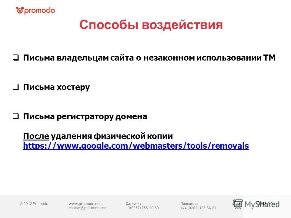 © 2012 Promodowww.promodo.com contact@promodo.com Харьков +3(8057) 755-90-60 Линкольн +44 (0203) 137-66-81 Способы воздействия 8 из 14 Письма владельцам сайта о незаконном использовании TM Письма хостеру Письма регистратору домена После удаления физи