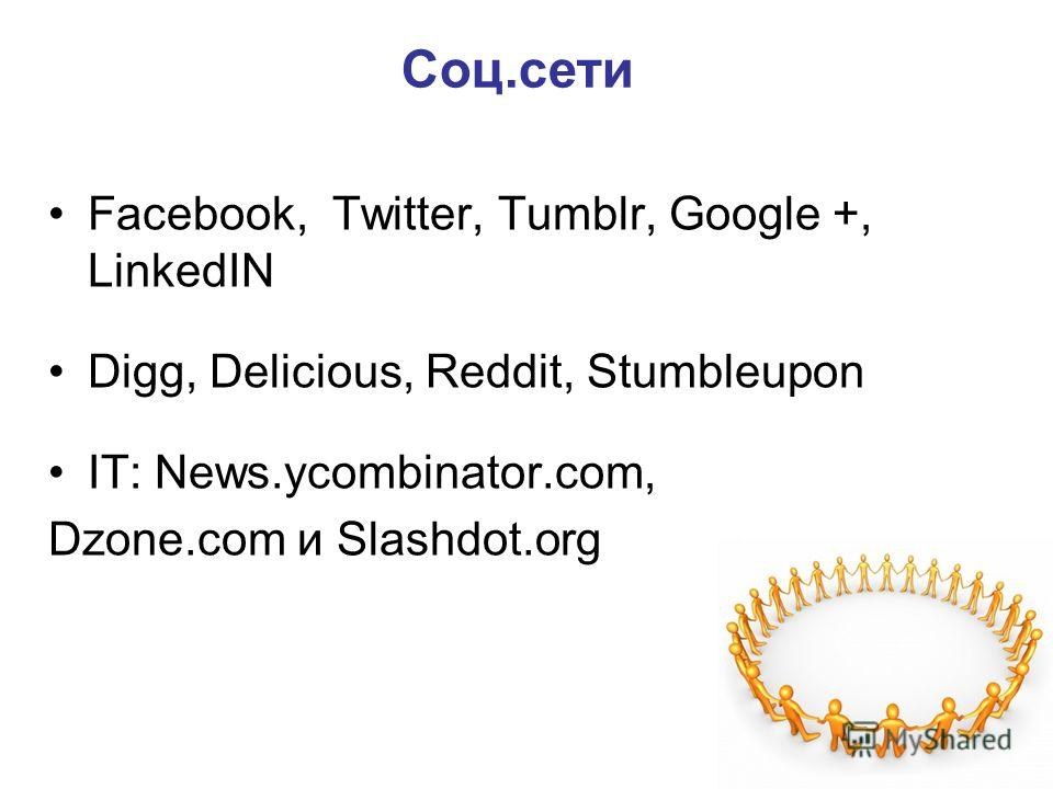 Facebook, Twitter, Tumblr, Google +, LinkedIN Digg, Delicious, Reddit, Stumbleupon IT: News.ycombinator.com, Dzone.com и Slashdot.org Соц.сети