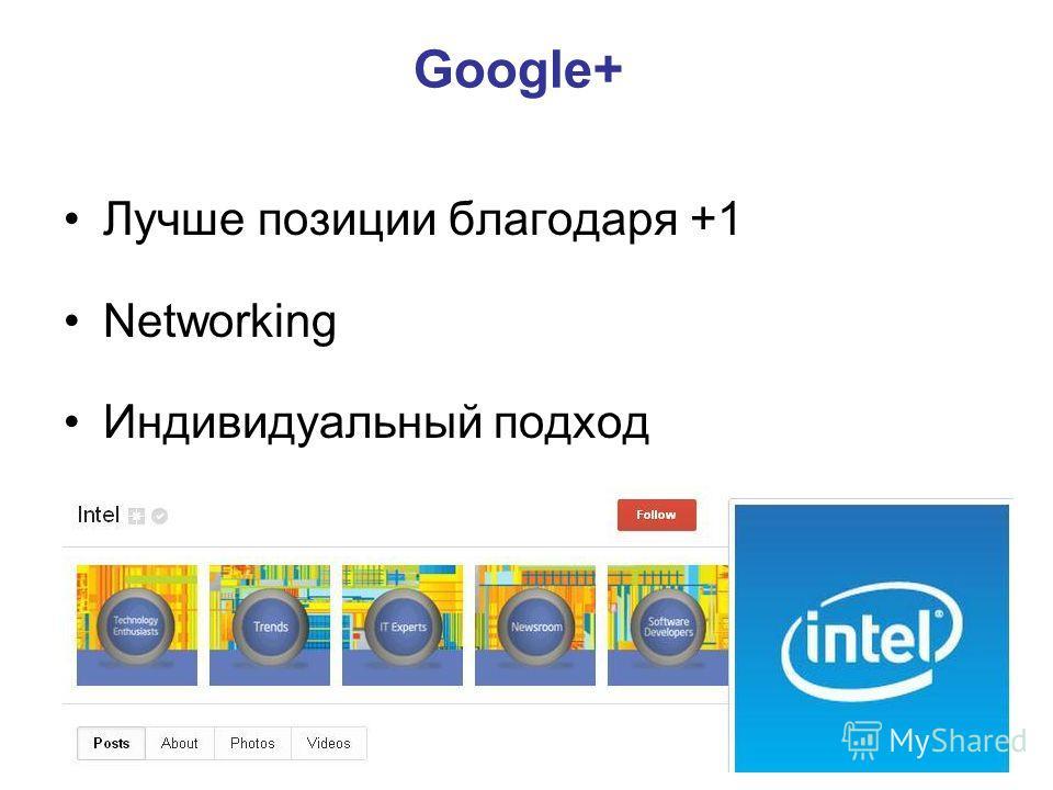 Лучше позиции благодаря +1 Networking Индивидуальный подход Google+