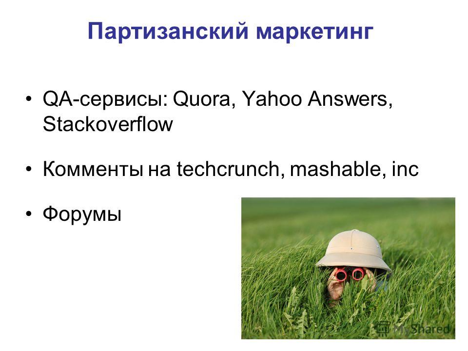 QA-сервисы: Quora, Yahoo Answers, Stackoverflow Комменты на techcrunch, mashable, inc Форумы Партизанский маркетинг