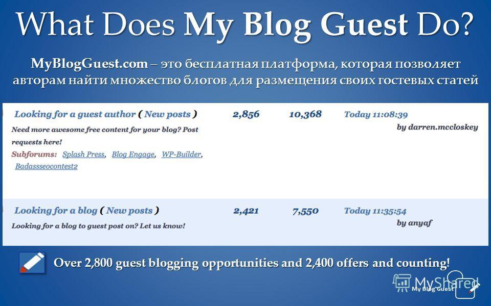 What Does My Blog Guest Do? MyBlogGuest.com – это бесплатная платформа, которая позволяет авторам найти множество блогов для размещения своих гостевых статей Over 2,800 guest blogging opportunities and 2,400 offers and counting Over 2,800 guest blogg