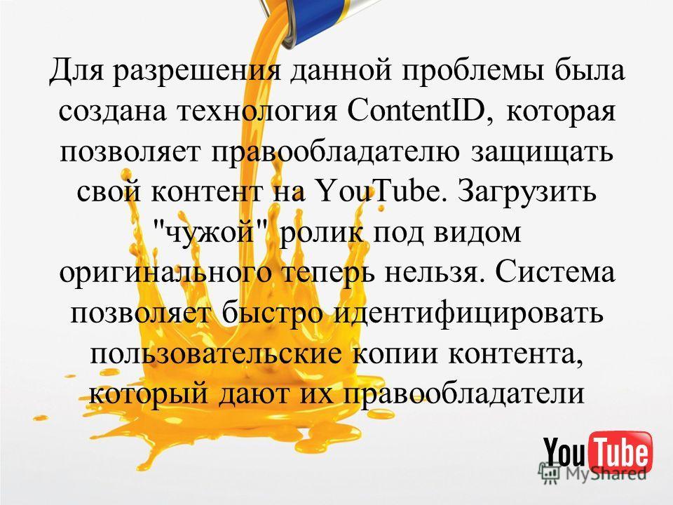 Для разрешения данной проблемы была создана технология ContentID, которая позволяет правообладателю защищать свой контент на YouTube. Загрузить