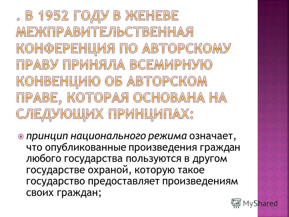 В 1928 году Лига Наций предложила принять меры для унификации законодательства по охране авторских прав в различных странах, поручив изучение этой проблемы Институту интеллектуального сотрудничества Лиги Наций. После войны правопреемником этого инсти