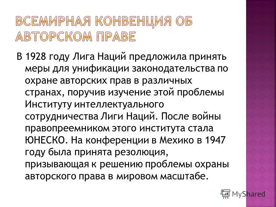 Членами Бернской конвенции на 15 июля 1999 года являются 140 государств, в числе которых Россия, Украина, Молдова, Грузия о 1995 года, Беларусь с 1997 года, Казахстан, Азербайджан и Кыргызстан с 1999 года, другими словами, большинство стран СНГ являю