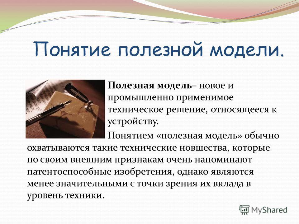 Выполнила студент 4 курса 201 группы © Юрлова В.А. 15.11.2012 ©