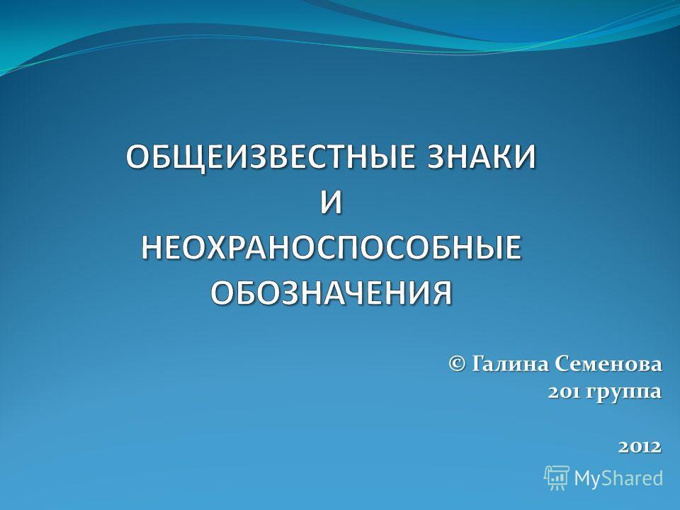 © Галина Семенова 201 группа 2012