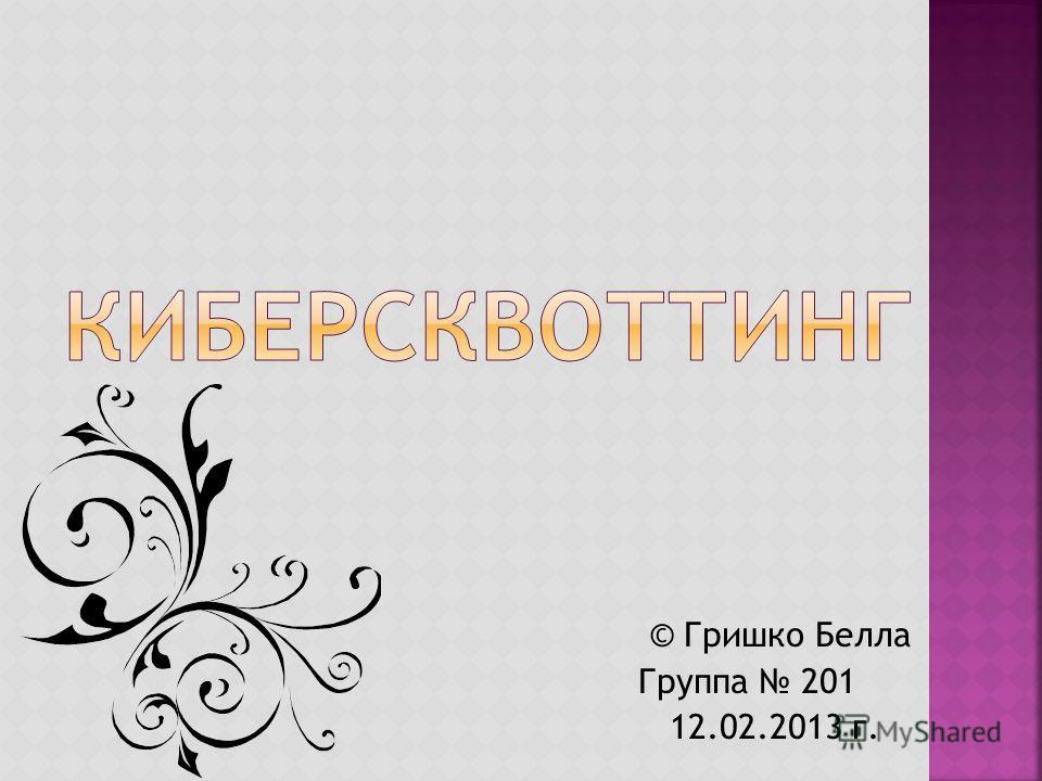 © Гришко Белла Группа 201 12.02.2013 г.