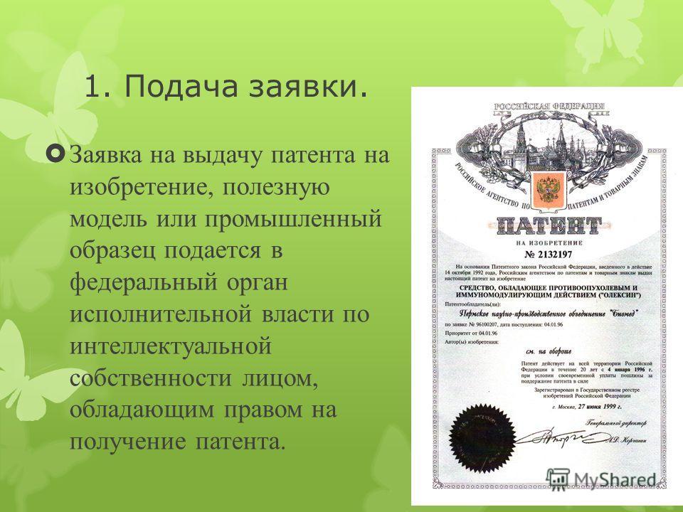 Получение патента © Лаврентьева Т.С. 30.10.2012