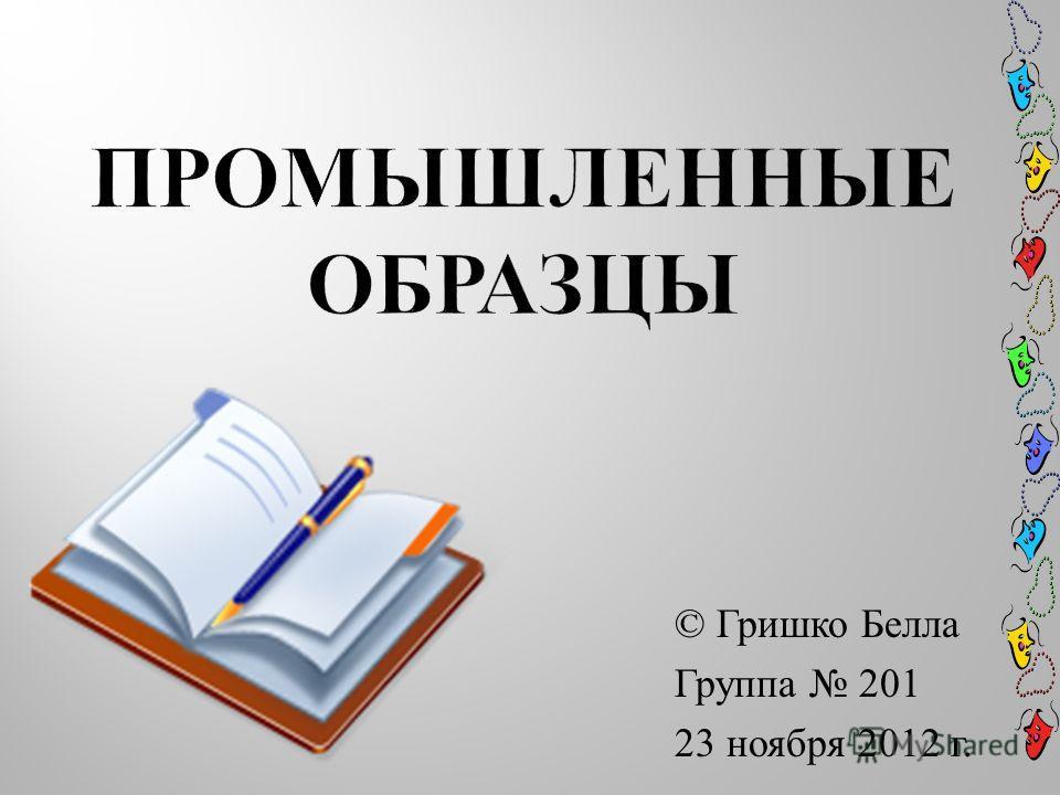 © Гришко Белла Группа 201 23 ноября 2012 г.