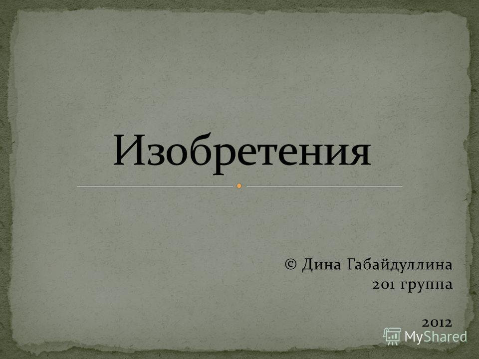 © Дина Габайдуллина 201 группа 2012