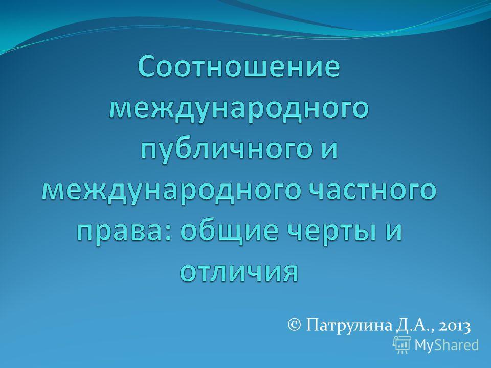© Патрулина Д.А., 2013