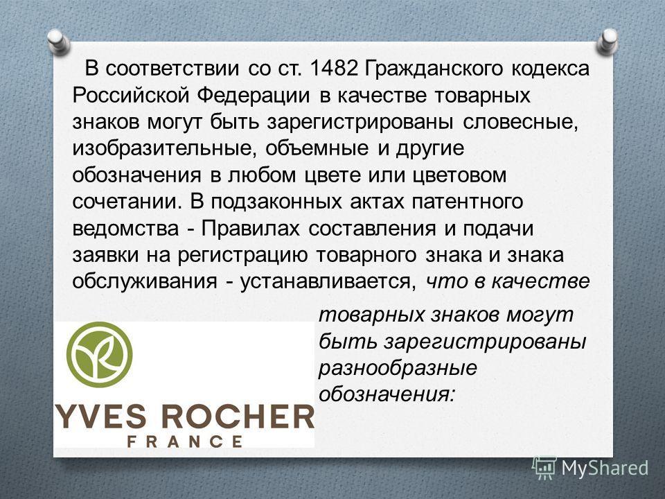 В Гражданском кодексе Российской Федерации определение понятия « товарный знак » отсутствует, как отсутствует и определение терминов « однородные товары » и « однородные услуги ». Такое положение нельзя считать правильным, поскольку оно позволяет пат