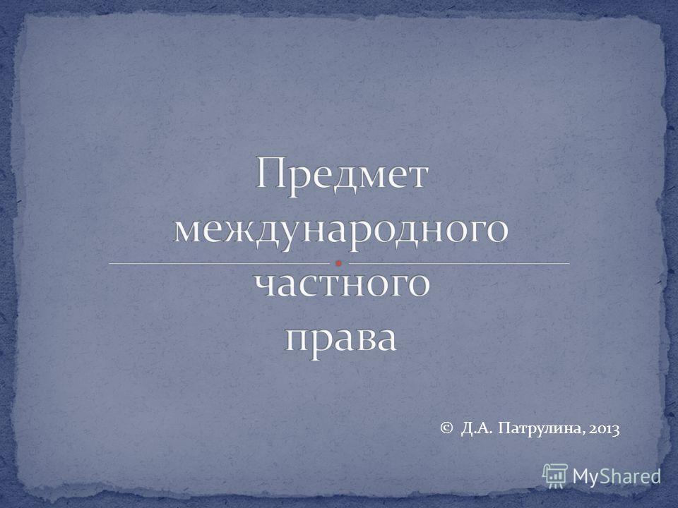 © Д.А. Патрулина, 2013