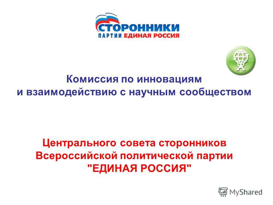 Комиссия по инновациям и взаимодействию с научным сообществом Центрального совета сторонников Всероссийской политической партии ЕДИНАЯ РОССИЯ