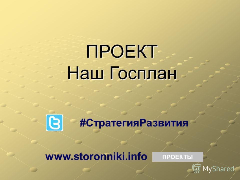 ПРОЕКТ Наш Госплан www.storonniki.info ПРОЕКТЫ