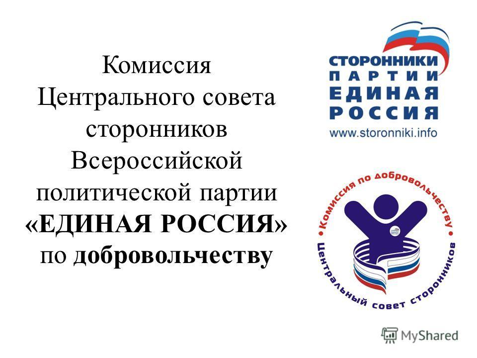 Комиссия Центрального совета сторонников Всероссийской политической партии «ЕДИНАЯ РОССИЯ» по добровольчеству