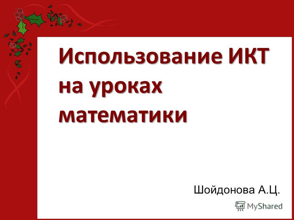 Использование ИКТ на уроках математики Шойдонова А.Ц.